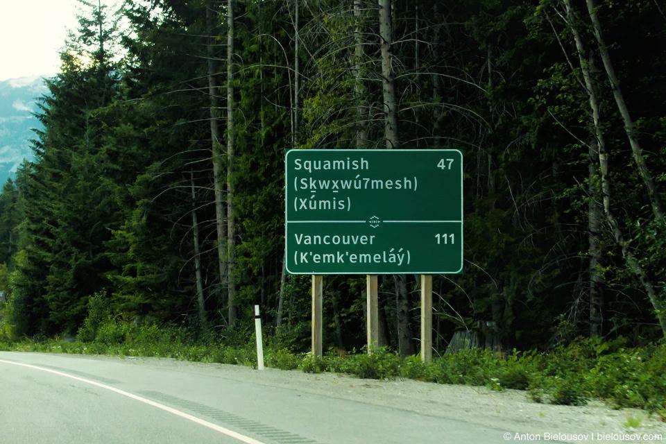 На шоссе Sea to Sky в Ванкувере расстояния до городв указывается на английском и индейском языках.