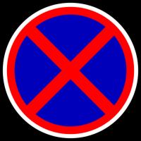 Как запомнить знак стоянка и остановка запрещена