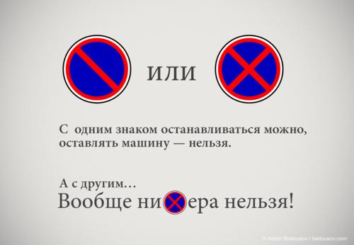 Мнемоника на запоминание дорожных знаков остановка запрещена и стоянка запрещена