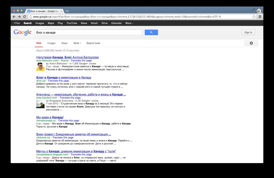 Непутевая Канада в результатах поиска блогов о Канаде в Гугле