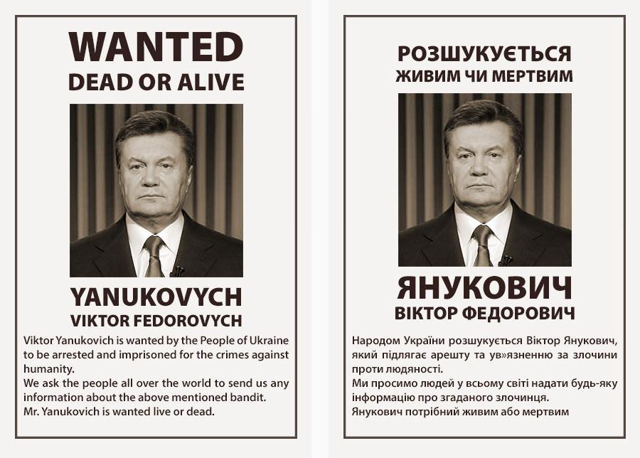 Янукович В. Ф. — Разыскивается живым или мертвым, на стартовой странице консульства Украины в Канаде