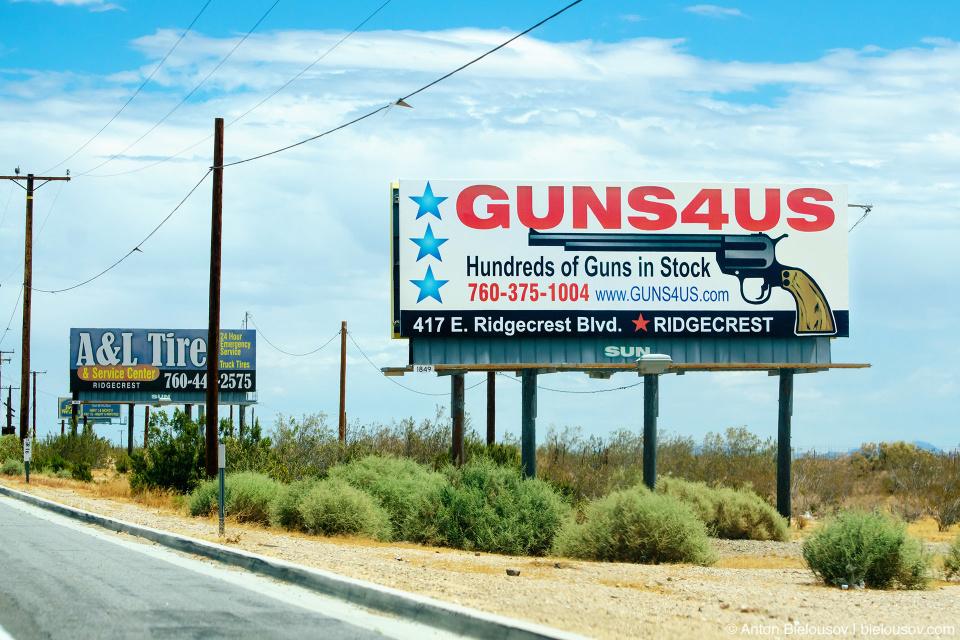 Реклама оружия в Калифорнии