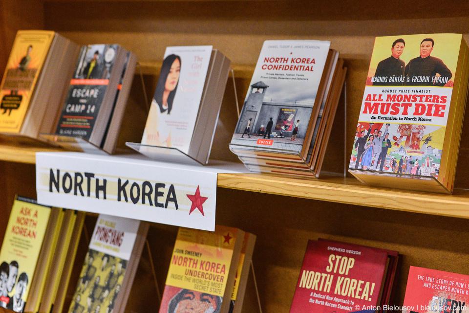 отдел северокорейской литературы — Powell's City of Books, Portland, OR