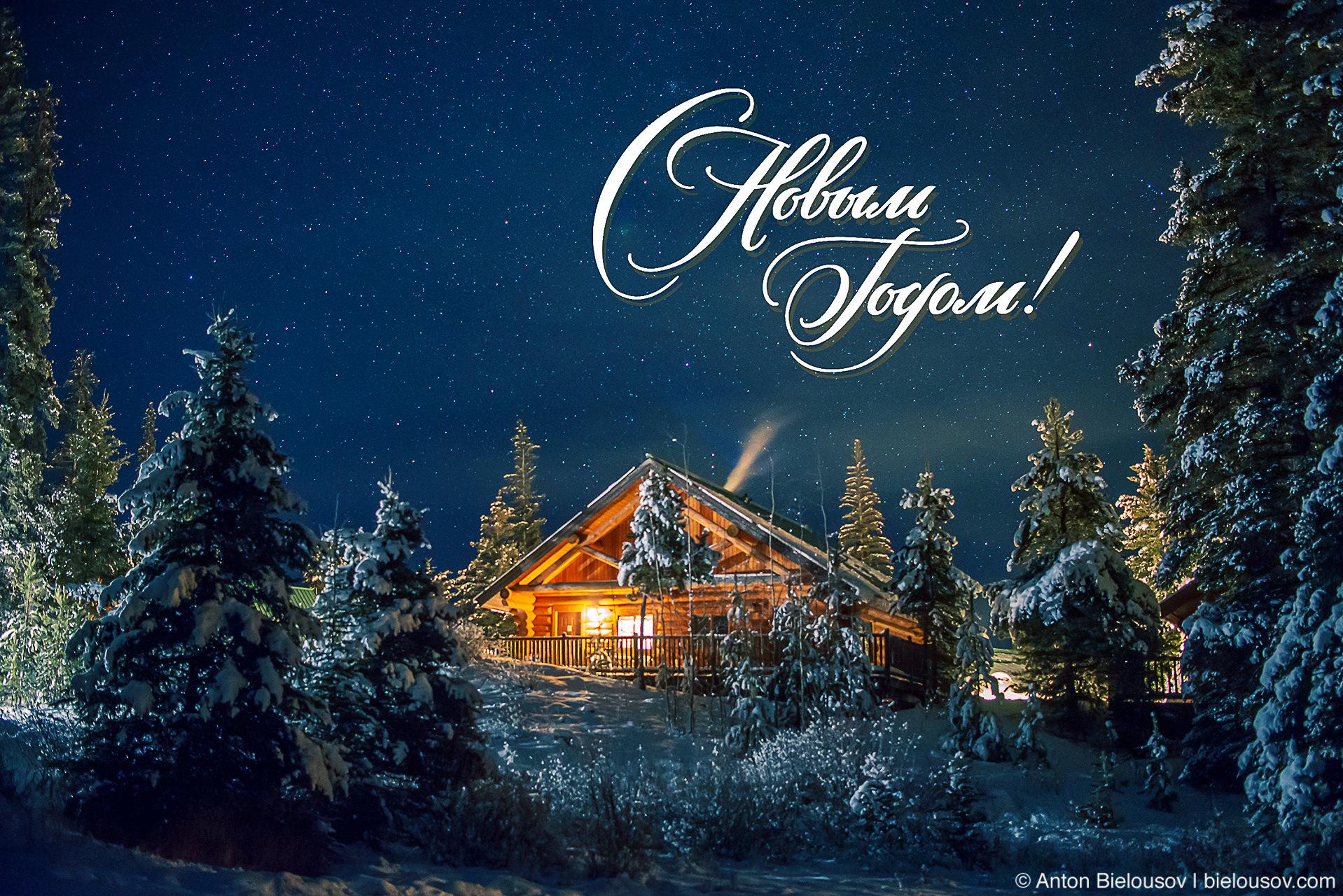 Новогодняя открытка: Lac le Jeune resort, BC, CANADA